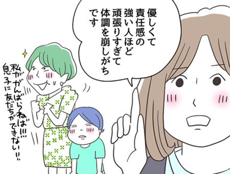 精神 疾患 ママ