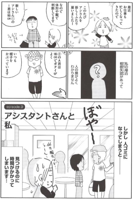 華 沖田 バツ