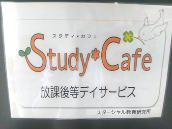 Study*Cafe(学習支援型・放課後等デイサービス)