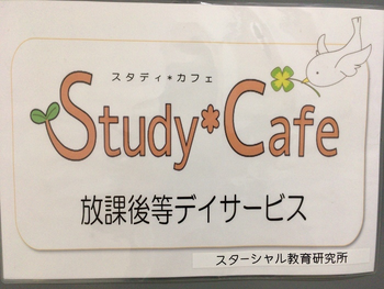 Study*Cafe千種(学習支援型・放課後等デイサービス)/「学びリンク」様に取材していただきました!